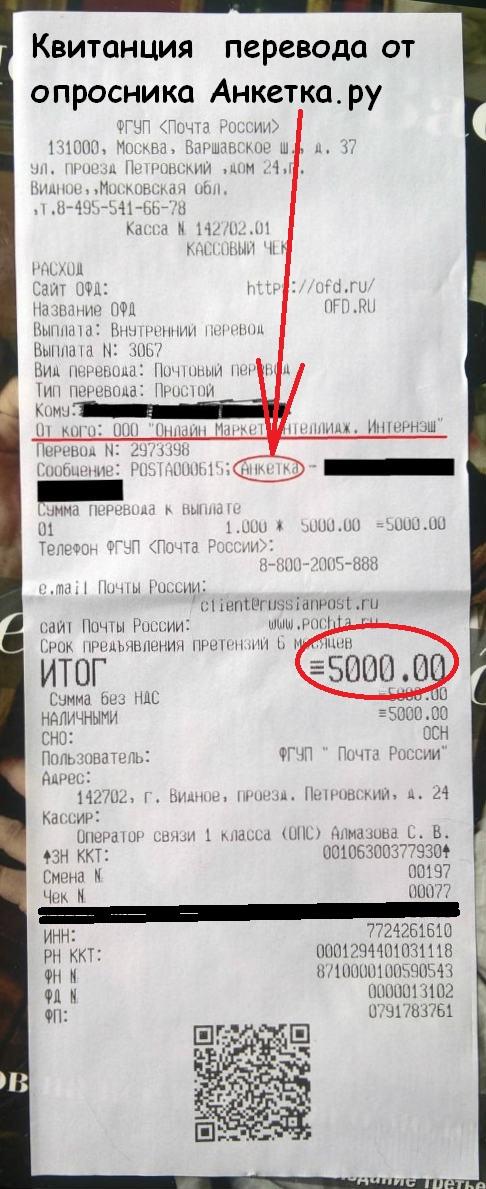 вывод денег с сайта опросника. выплата
